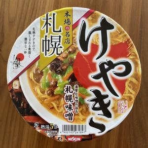 日清 本場の名店 札幌 にとり けやき 味噌拉麺!