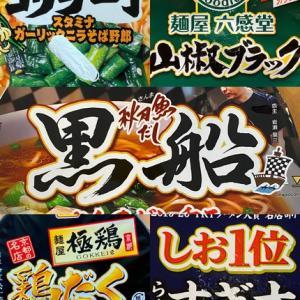 2020年 6月に買った「沖縄ファミリーマート」にあった「カップ麺」5種中のランキング!♩