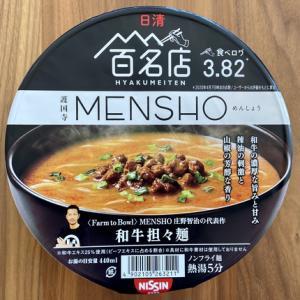日清 百名店 食べログ3.82 護国寺 MENSHO(めんしょう)和牛坦々麺!