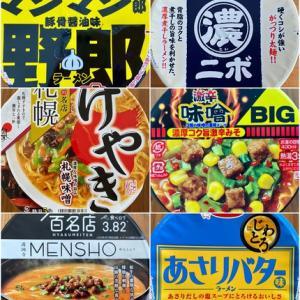 2020年 6月中旬に買った「沖縄ファミリーマート」にあった「カップ麺」6種中のランキング!♩
