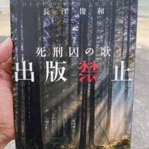 読了! 長江俊和著 死刑囚の歌 出版禁止