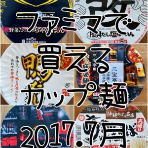 2020年 7月中旬に買った「沖縄ファミリーマート」にあった「カップ麺」6種中のランキング!♩