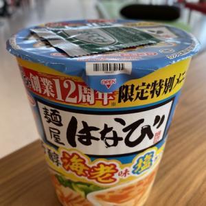 サンヨー食品 麺屋はなび 創業12周年限定特別メニュー  芳醇海老味塩ラーメン!