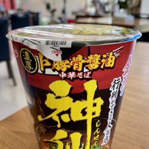 サンヨー食品 金沢の行列ができる人気店「神仙しんせん」監修 濃厚ド豚骨醤油中華そば