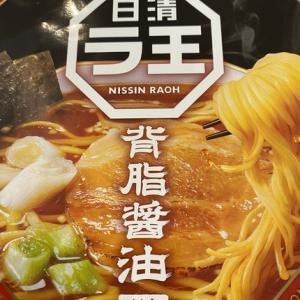 新・まるで・生めん。 日清ラ王  背脂醤油 コク旨 ファミリーマートで買えるカップ麺シリーズ!