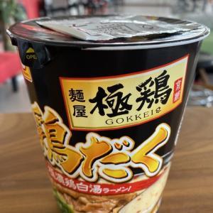 マルちゃん 麺屋極鶏 京都 鶏だく 極濃鶏白湯ラーメン!