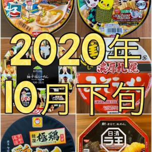 2020年 10月下旬に買った「沖縄ファミリーマート」にあった「カップ麺」6種中のランキング!♩