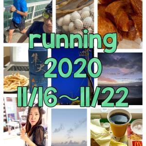 かもさんの1週間のランニング振り返り! 2020年11月16日〜11日22日