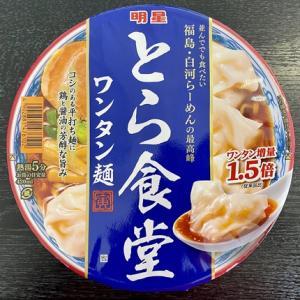 明星 福島・白河らーめんの最高峰 とら食堂 ワンタン麺!