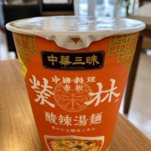 明星 中華三昧 中国料理 赤坂 榮林 監修 酢辣湯麺 いただきました!
