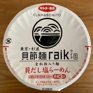 サンヨー食品 貝節麺raikライク監修 貝だし塩ラーメン いただきました!