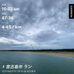 2021年 6月7日(月)  仕事終えて、10kmランニングしてきました。  天気はくもり。