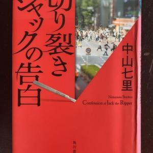 読了! 角川書店 中山七里著「切り裂きジャックの告白」先が気になり一気読みしました!