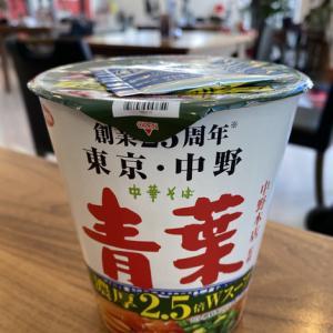 サンヨー食品 中華そば 青葉  中野本店監修 濃厚2.5倍Wスープ いただきました!