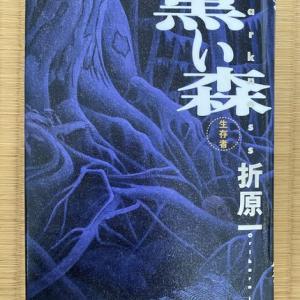 読了!祥伝社 折原一著「黒い森」は解決編が袋綴じの不思議な作りの小説でした!