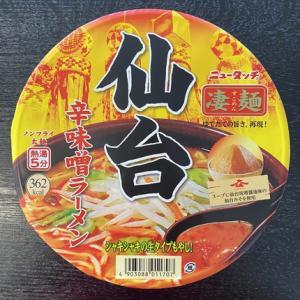 ニュータッチ 凄麺 仙台 辛味噌ラーメン いただきました!