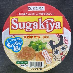名古屋といえば、この味で決まり! 寿がきや Sugakiya スガキヤラーメン いただきました!