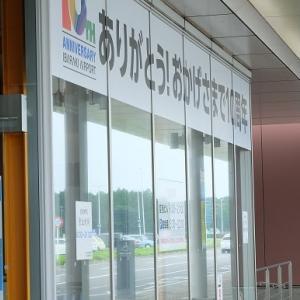 2020年6月の茨城空港の様子