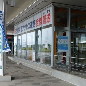 茨城空港アクセス道路開通