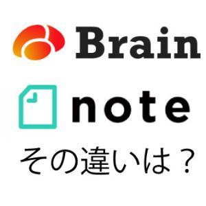 BrainとNoteの違いとは? コンテンツのプラットフォーム