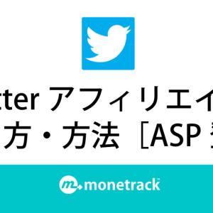 Twitterアフィリエイト使うASPの登録、やり方・方法