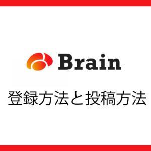[Brain登録・投稿方法]知識共有プラットフォーム「ブレイン」