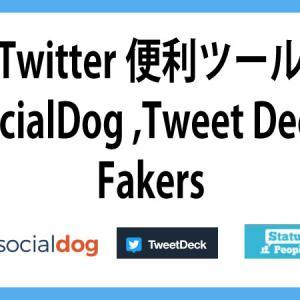 Twitter管理ツール〜SocialDog、Tweet Deck、Fakers