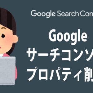 Googleサーチコンソールのプロパティを削除する方法