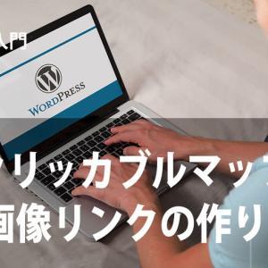 ワードプレスで画像の一部にリンクを貼る「クリッカブルマップ」の方法
