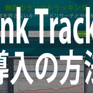 検索順位チェックツールはRank Trackerで決まり!