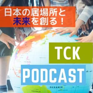 TCKポッドキャスト(異文化体験をしている子どもたち)
