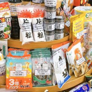 アクセス抜群!ホーチミン一区の日系スーパー「AKURUHI(アクルヒ)スーパーマーケット」