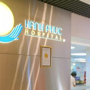 ホーチミン「ハンフック病院」で予防接種~12ヶ月の赤ちゃん用