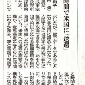 米国へ留学中の日本人学生が、陰性証明の不備のために出発地へ送還