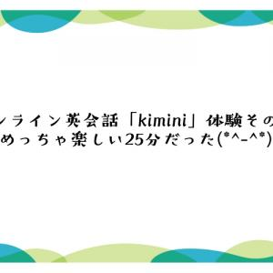 オンライン英会話って楽しいと思った25分間【kimini英会話体験2】