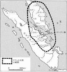 マレー半島、スマトラ島(インドネシア)は、14世紀以降同一国家の支配下にあった。