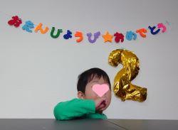 孫の誕生日会に