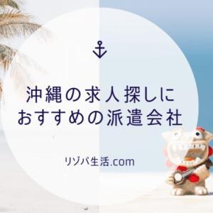 沖縄のリゾバ先探しで本当に役立ったおすすめのリゾートバイト派遣会社