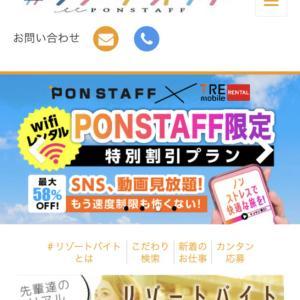 ポンスタッフ(PONSTAFF)の登録の流れを解説