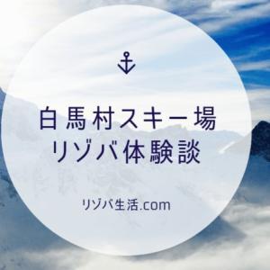 【リゾートバイト体験談】長野県白馬村のスキー場でリゾバした時の話