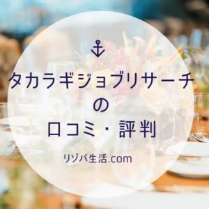 【評判口コミ】タカラギジョブリサーチの注意点とおすすめポイント