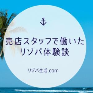 【リゾートバイト体験談】広島離島の海水浴場で売店スタッフとして働いた話