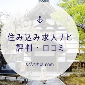 【口コミ評判】住み込み求人ナビ(スミナビ)の注意点とおすすめポイント