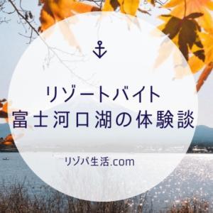 【リゾートバイト体験談】富士河口湖のホテルでレストランホールの仕事をした話
