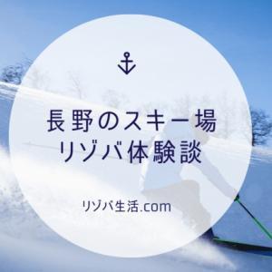【リゾートバイト体験談】長野県のスキー場でリフト係として働いた時の話