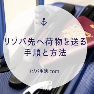 【注意点と方法】荷物が多ければ送る!リゾートバイト先に荷物を送るまでの手順