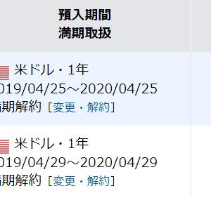 560,438.23 US$が今月末で満期になります。