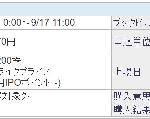 【反省】IPOとソフトバンク用に50万円を常に入金しておく。