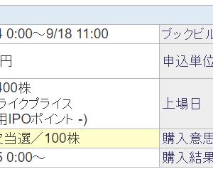 【IPO】実質落選の100株補欠当選タスキ