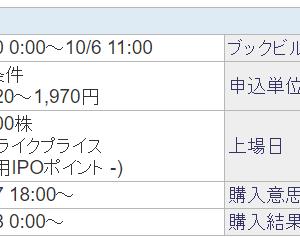 【PO/IPO】モーニングスターとアースインフィニティ